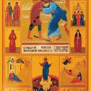 Pax Christi ICON of Peace